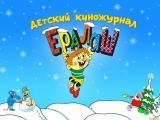Фильм - детский праздник в ТК Шоколад от 31.12.2017