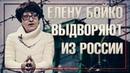 Елену Бойко выдворяют из России Руслан Осташко