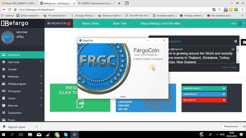Устанавливаем кошелек Fargocoin Делаем резервную копию