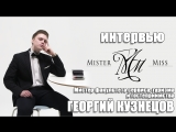 Интервью с участниками: Георгий Кузнецов