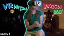 Очень страшные видео....VR или виртуальная реальность....ЧАСТЬ I