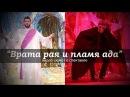 Спектакль Врата рая и пламя ада в wolsar в Саратове