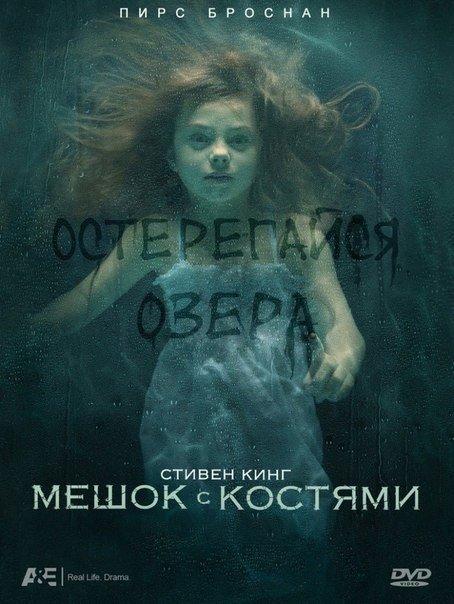 Meшoк c кocтями (2011) Стивен Кинг
