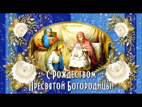 С Рождеством Пресвятой Богородицы🌼Рождество Богородицы🌼Праздник Рождества Богородицы