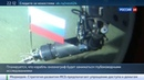 Новости на Россия 24 • Новое научное судно Алмаз заложили в Калининграде