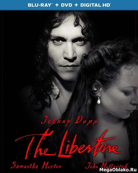 Распутник / The Libertine (2004/BDRip/HDRip)