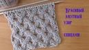 Вязание спицами.Красивый ажурный узор №074