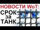 НОВОСТИ WoT: СРОК за ТАНК от Ростелекома. Щедрость от WG. ELC EVEN чуть дороже.