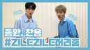 [Purity 100%] 181113 Jonghwan, Chanyong's ZileZileDance Behind