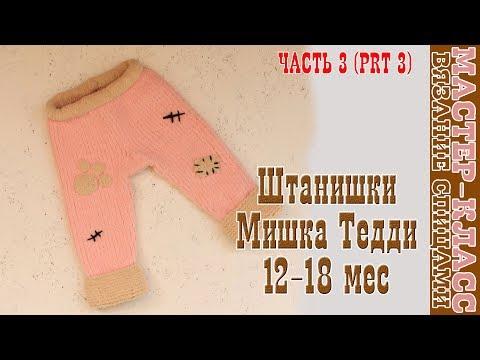 Вязаные штаны Мишка Тедди на возраст 12 18 мес Плюшевые штанишки спицами Урок 93 Часть 3