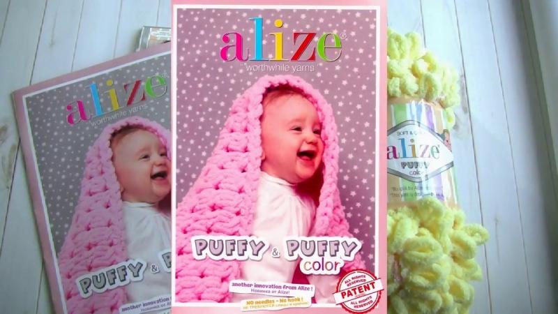 Пледы из пряжи Alize Puffy Схемы узоров и описание техник вязания