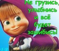 Надя Уколова, 10 октября 1970, Смоленск, id183140457