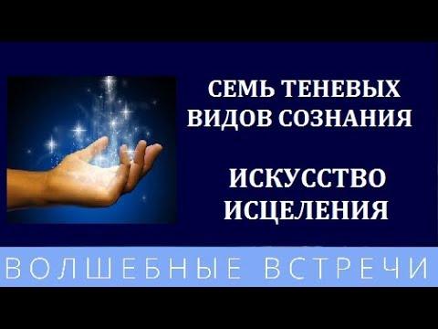 Ирина Умрихина Тонкая семерка или Искусство Исцеления