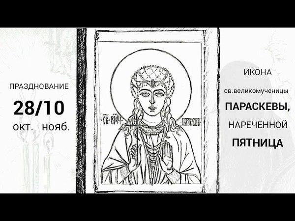 Икона: Св.великомученицы ПАРАСКЕВЫ, нареченной пятница