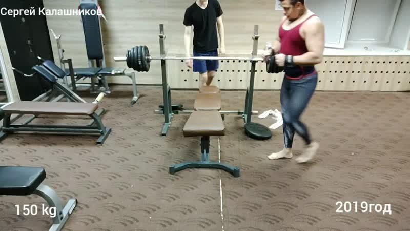 Gym 150kg . Sergei kalashnikov ,,Армеец,,