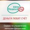 EasyFinance.ru: управление личными финансами.