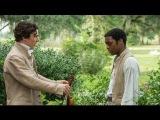 Двенадцать лет рабства (осенью 2013)