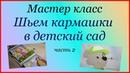 МК шьем кармашки ч 2 tutorials handmade