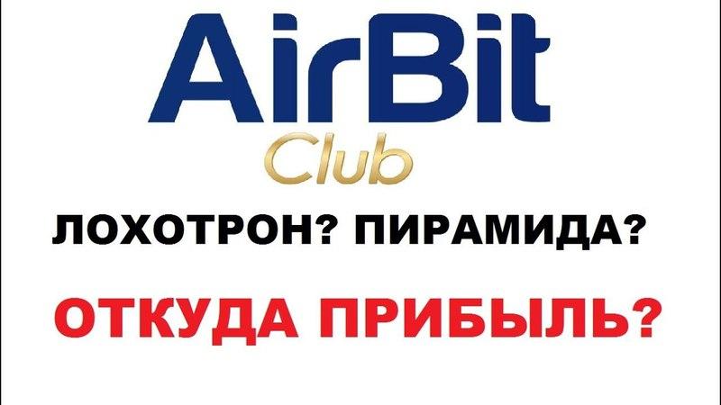 Airbitclub лохотрон? пирамида? откуда прибыль?