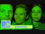 MTV Selfie News Концерт WhoMadeWho
