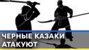 Как элитный спецназ из «черных казаков» отвоевывает оккупированный Донбасс - Секретный фронт