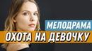 Интригующая ПРЕМЬЕРА 2019 - ОХОТА НА ДЕВОЧКУ / Русские мелодрамы 2019
