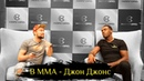 В ММА - Джон Джонс - про бой Хабиба против Конора, UFC, Россию и дисциплину d vvf - l;jy l;jyc - ghj ,jq [f,b,f ghjnbd rjyjhf, u