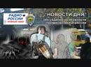 Радио России МСБ: обсуждение профилактики школьной агрессии