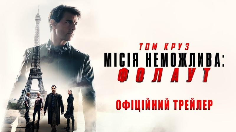 Місія неможлива Фолаут - Офіційний трейлер 2 (український)