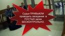 Храм коррупции - Московский облсуд (03.07.2018)