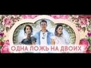 Одна ложь на двоих 1, 2, 3, 4 серия сериал 2018 смотреть онлайн анонс / мелодрама 2018