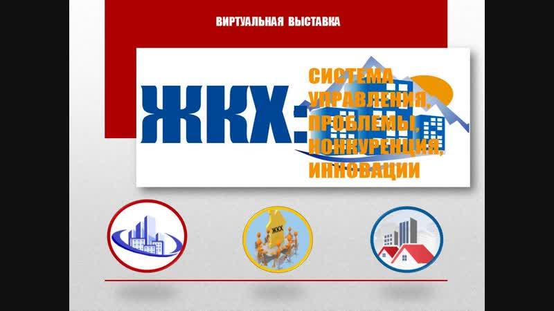 ВВ ЖКХ_система управления-проблемы_конкуренция_инновации