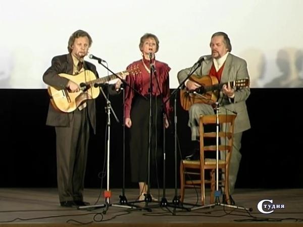 Вечер в честь 30-летие авторского трио НАДЕЖДА (А. Васин-Макаров, И. и В. Белецкие)