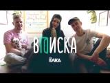 Вписка с Ёлкой — про котиков, Томаса Мраза и женский рэп в России. [SaintCulture]