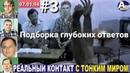 3 Подборка глубоких ответов Тонкого мира Волжской группы. 07.01.94