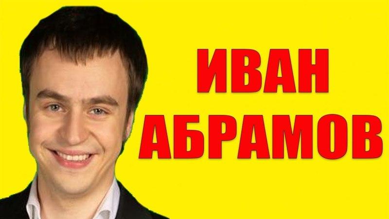 Иван Абрамов, биография (Ivan Abramov)