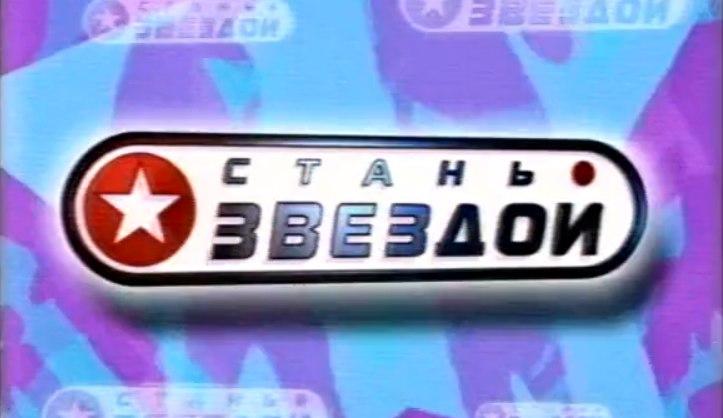 Стань звездой (Россия, 08.11.2002)