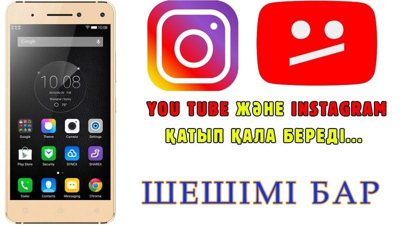 Телефонда You Tube және Instagram қатып қала береді.Не істеу керек?