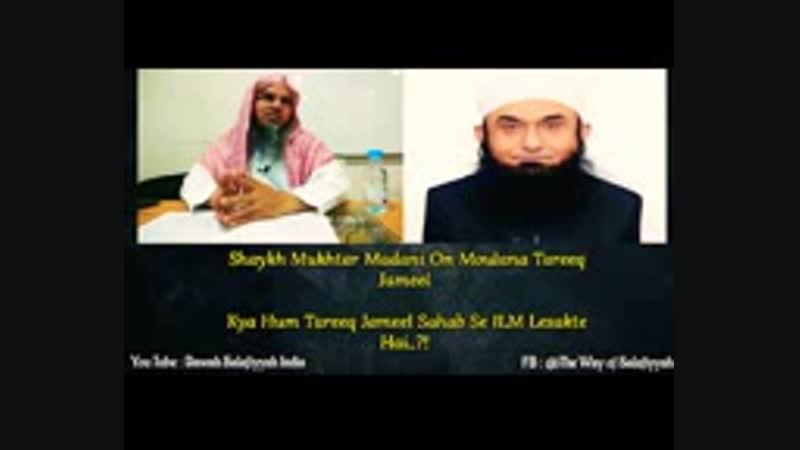 Kya_Hum_Maulana_Tareeq_Jameel_Se_ILm_Le_sakte_Hai_By__Shaykh_Mukhtar_Madani.3gp