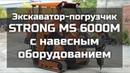 Экскаватор погрузчик STRONG MS 6000M Навесное оборудование Стронг МФ