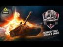 WoT от Танкистов Сборной! (Фан Видео) FiFA подавись своим авторством Россия вперед