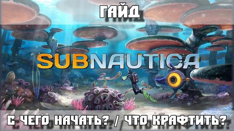 Subnautica - Приземление Гайд Первые шаги Что крафтить С чего начать