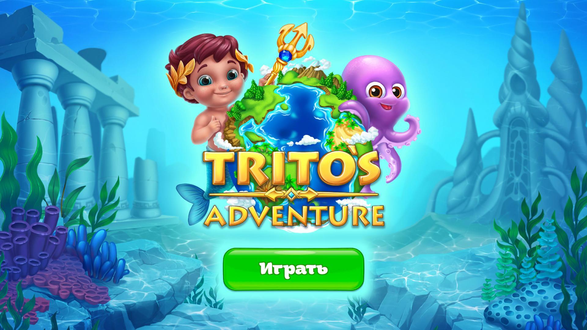 Приключения Трито | Trito's Adventure (Multi) Rus
