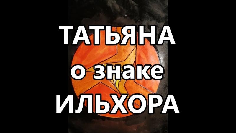 Экстрасенс Татьяна про Ра, Фиира, Игоря и знак Ильхора. (14.01.19)