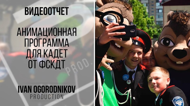 Анимационная программа для кадет от ФСКДТ | Видео-отчет