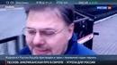 Новости на Россия 24 • На Украине инициатора акции Я против мобилизации осудили за шпионаж