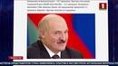 Россияне считают белорусского Президента наиболее эффективным из государственных лидеров зарубежья