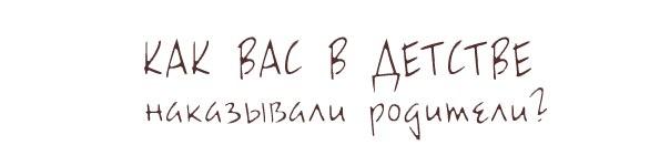 Как вас называли в детстве родители?))