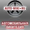 Автомобильная Википедия | ОБЗОРЫ, ТЮНИНГ, ИНФО