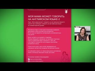 Из обучающего видео к методике 'MY MUMMY CAN SPEAK ENGLISH- 2'